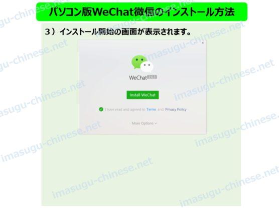 WeChat微信のパソコン版インストール方法ステップ2