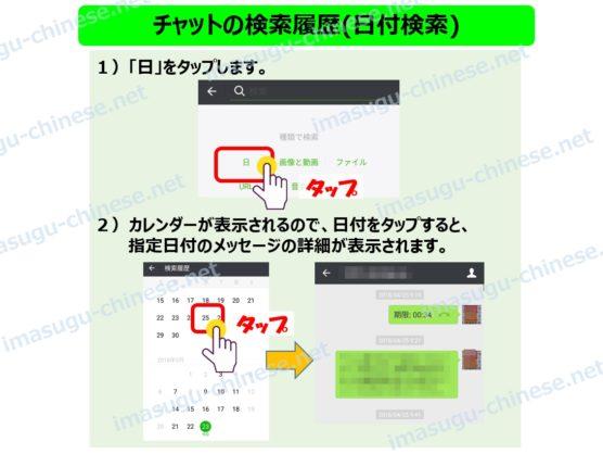 WeChatチャット検索日付編