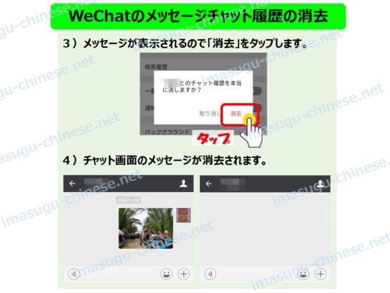 WeChatのチャット履歴の削除ステップ2
