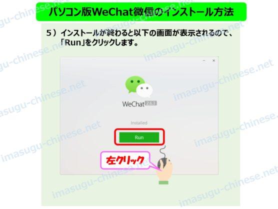 WeChat微信のパソコン版インストール方法ステップ4