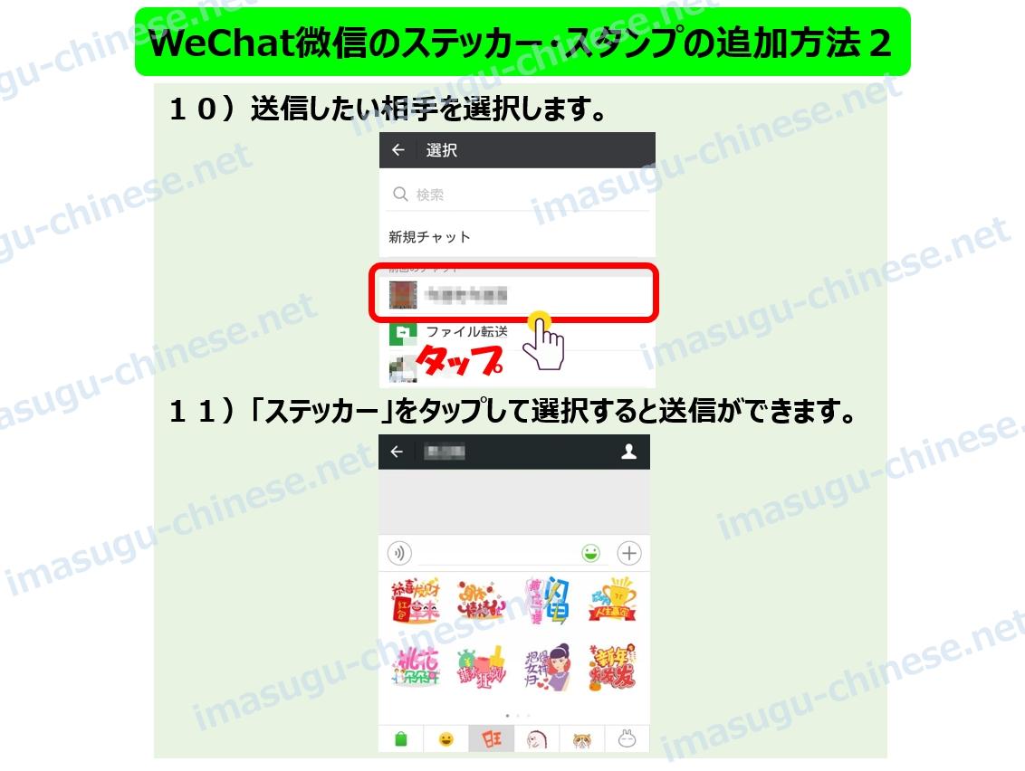 WeChatステッカー追加方法その2ステップ6
