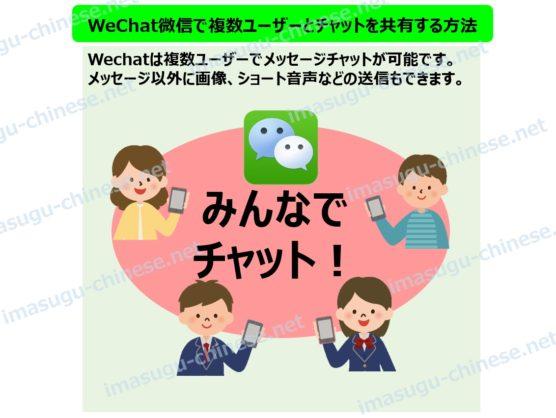 WeChat微信活用術!複数ユーザーでチャットを共有概念