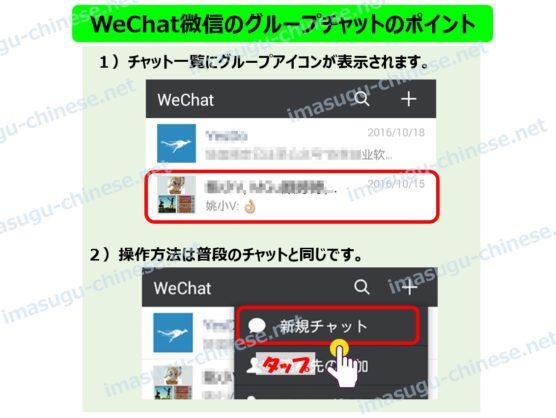 WeChat微信活用術!複数ユーザーでチャットを共有のポイント