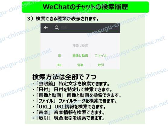 WeChatでデータの検索方法一覧紹介