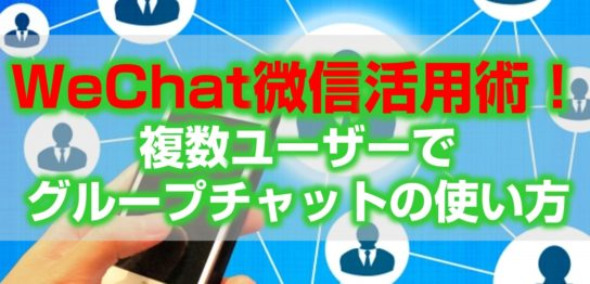 WeChat微信活用術!複数ユーザーでグループチャットの使い方見出し