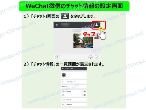WeChat微信のチャット情報の設定ステップ1