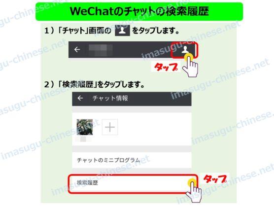 WeChatでデータの検索方法ステップ1