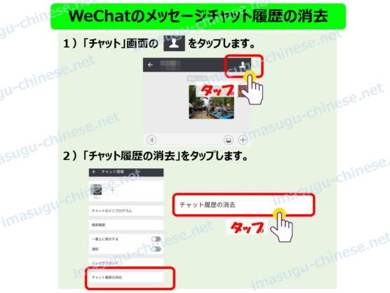 WeChatのチャット履歴の削除ステップ1