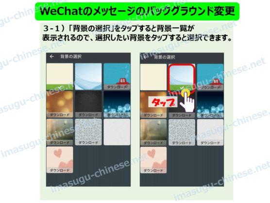 WeChatのメッセージのバックグラウンド(背景)の変更ステップ2