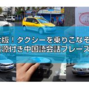 完全版!タクシーを乗りこなそう。音源付き中国語会話フレーズ集