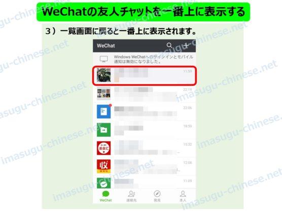 WeChatの友人チャットを上に固定設定ステップ2