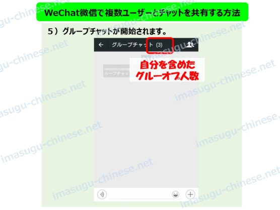 WeChat微信活用術!複数ユーザーでチャットを共有する方法ステップ3