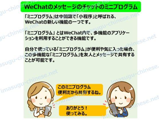 WeChatのチャットにミニプログラムを追加紹介