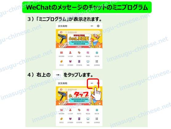 WeChatのチャットにミニプログラムの追加ステップ2