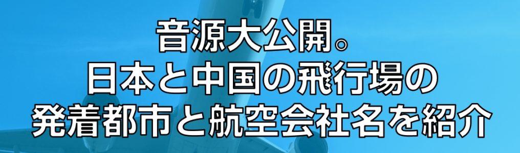 音源大公開。日本と中国の飛行場の発着都市と航空会社名を紹介