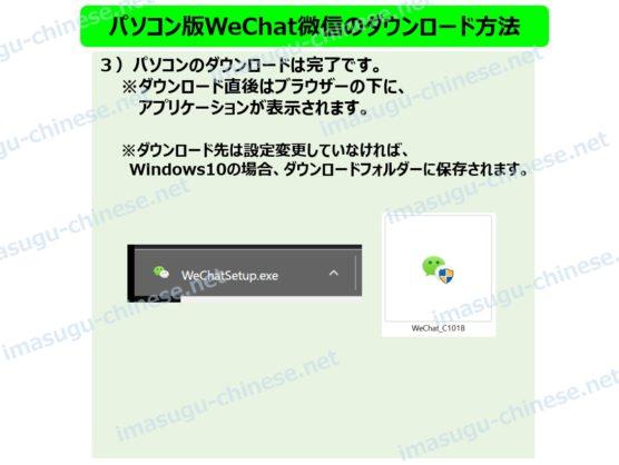WeChat微信のパソコン版ダウンロードステップ2
