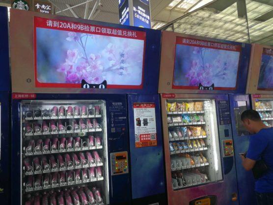 Iotタイプ自動販売機