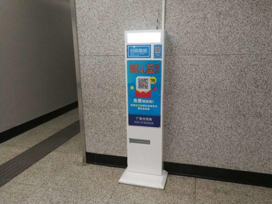 IoTトイレットペーパー販売機