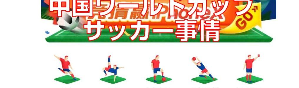 参加せずとも狂喜乱舞な中国ワールドカップサッカー事情