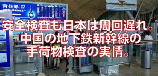 安全検査も日本は周回遅れ。中国の地下鉄新幹線の手荷物検査の実情。