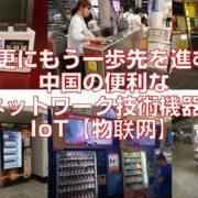 更にもう一歩先を進む中国の便利なネットワーク技術機器。