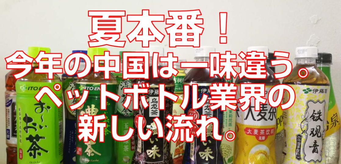 夏本番!今年の中国は一味違う。ペットボトル業界の新しい流れ。