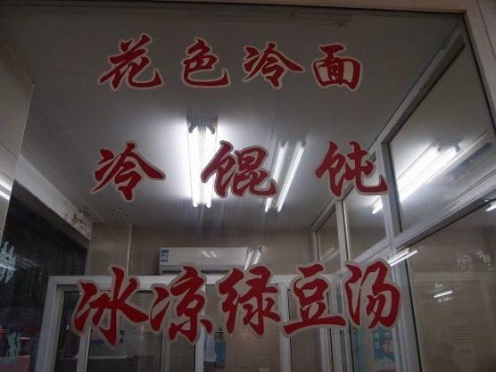 上海3大なつのグルメ