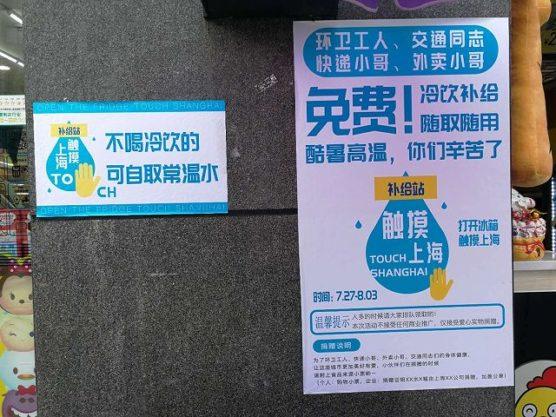上海の無料水分補給所張り紙