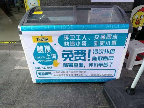 上海の無料水分補給所冷凍庫