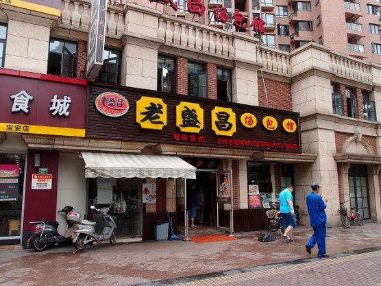 中国の冷麺店舗