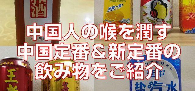 中国人の喉を潤す中国定番&新定番の飲み物をご紹介見出し