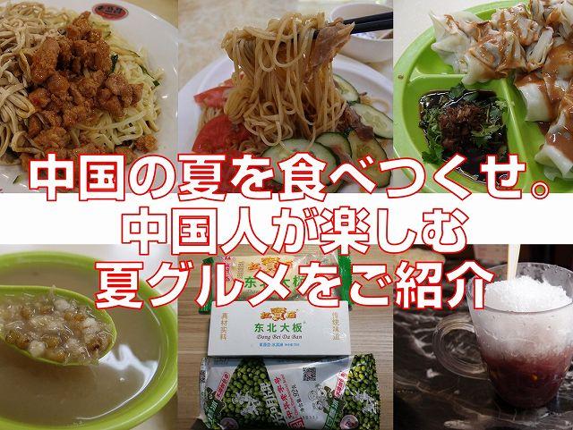 中国夏の食べ物特集見出し