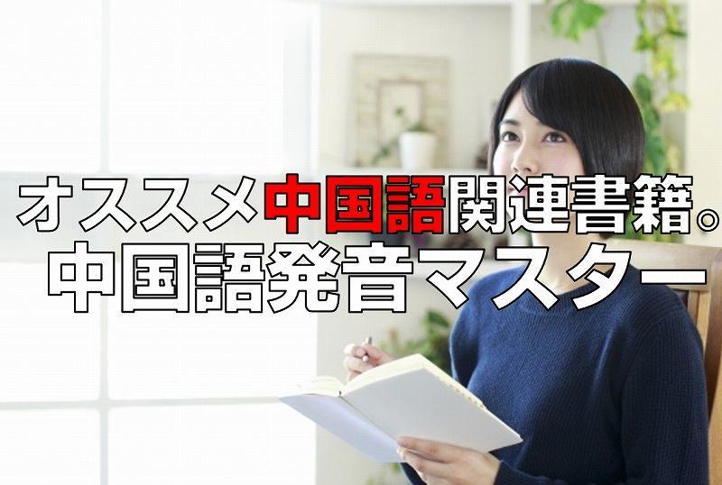 中国語発音マスター見出し