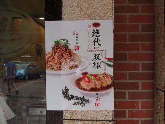 中国の冷麺店舗のチラシ