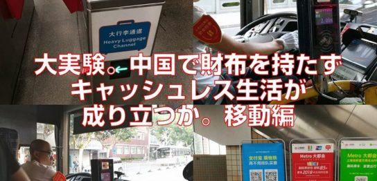 大実験。中国で財布を持たずキャッシュレス生活が成り立つか。移動編