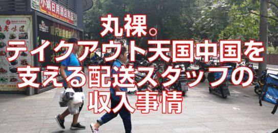 丸裸。テイクアウト天国中国を支える配送スタッフの収入事情見出し