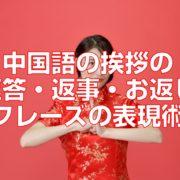 中国語の挨拶の返答・返事・お返しフレーズの表現術見出し