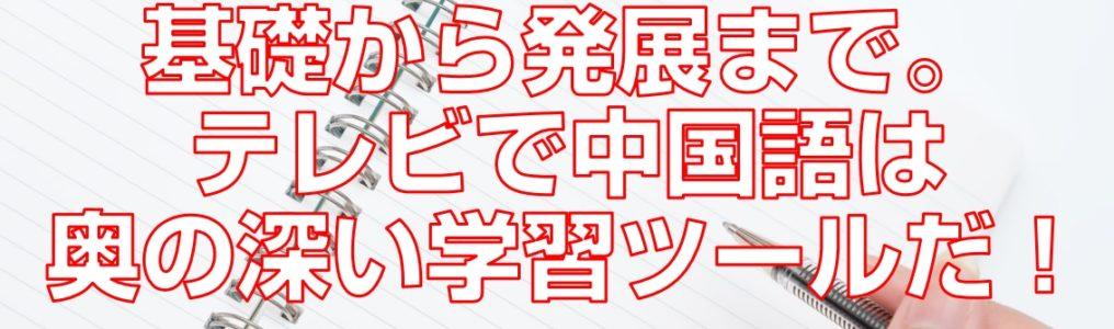 基礎から発展まで。テレビで中国語は奥の深い学習ツールだ