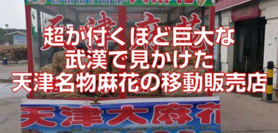 超が付くほど巨大な武漢で見かけた天津名物麻花の移動販売店top
