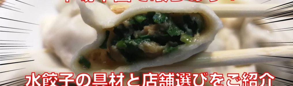 本場中国で喰らおう!水餃子の具材と店舗選びをご紹介