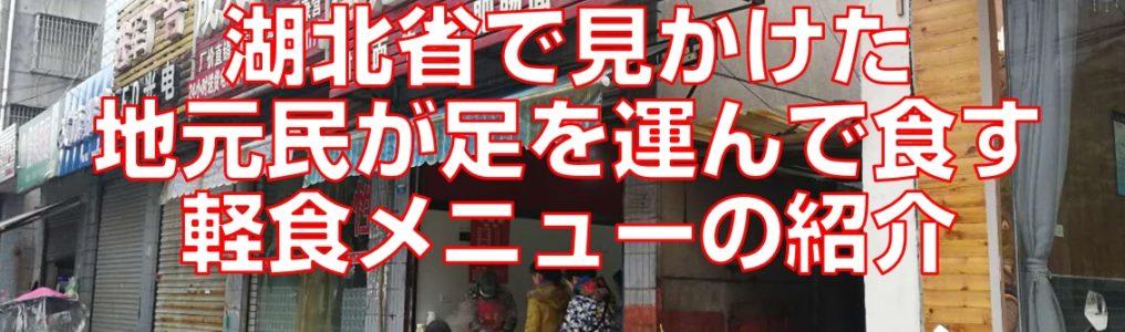 湖北省で見かけた地元民が足を運んで食す軽食メニューの紹介top