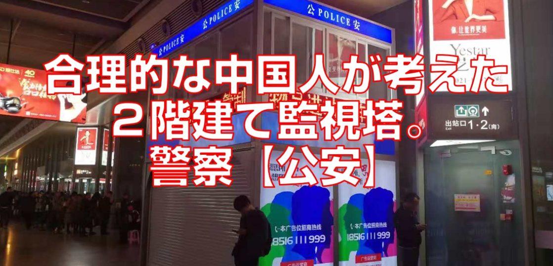 合理的な中国人が考えた2階建て監視塔。警察【公安】