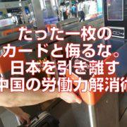 たった一枚のカードと侮るな。日本を引き離す中国の労働力解消術