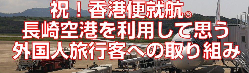 祝!香港便就航。長崎空港を利用して思う外国人旅行客への取り組み