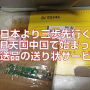 日本より三歩先行くQR天国中国で始まった配送品の送り状サービスtop