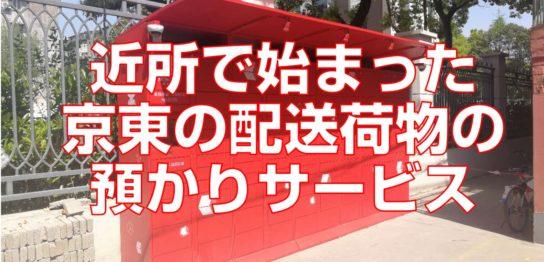 近所で始まった京東の配送荷物の預かりサービス見出し