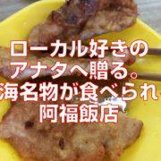 ローカル好きのアナタへ贈る。上海名物が食べられる阿福飯店