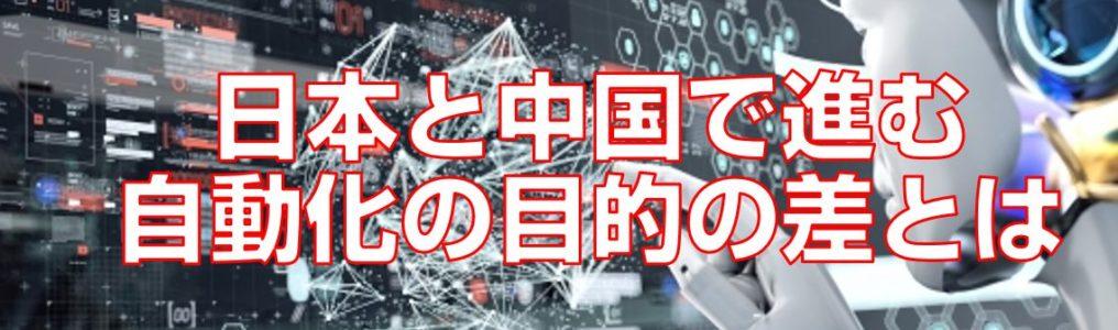 日本と中国で進む自動化の目的の差とは