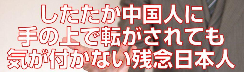 したたか中国人に手の上で転がされても気が付かない残念日本人top