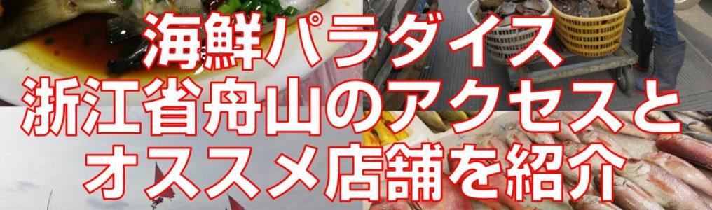 海鮮パラダイス浙江省舟山のアクセスオススメ店舗を紹介top